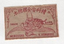 Collectible  match box labels CHINA or JAPAN patriotic #587